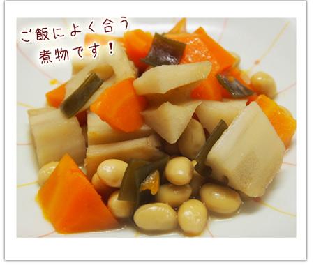 蓮根と大豆の煮物
