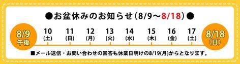 ブログ掲載用お盆休みのお知らせ