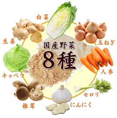 国産野菜8種